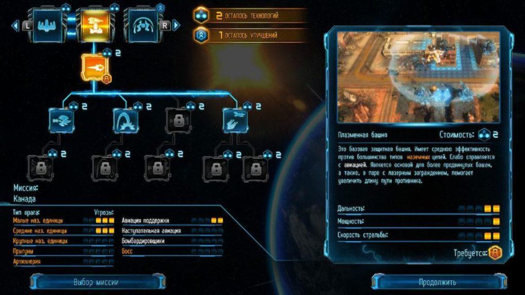 Обзор: X-Morph: Defense - Межпространственное беззаконие. 6