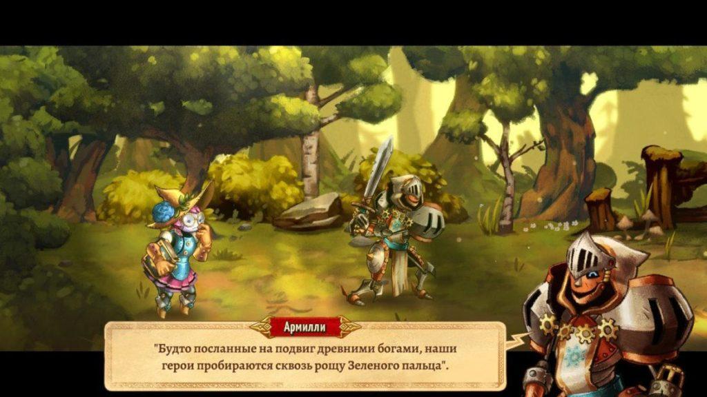 SteamWorld Quest - Средневековая механизация 2
