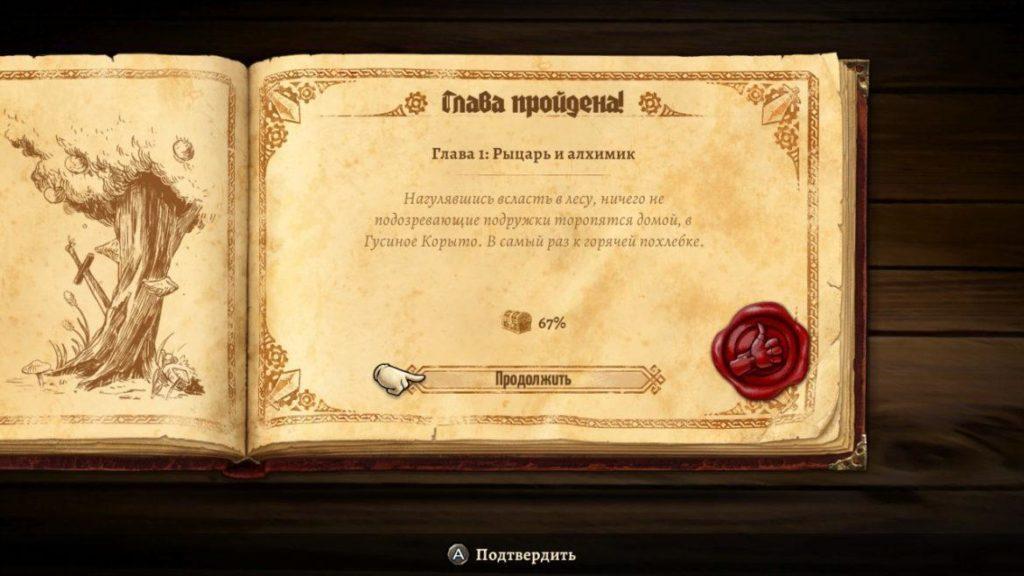 SteamWorld Quest - Средневековая механизация 14