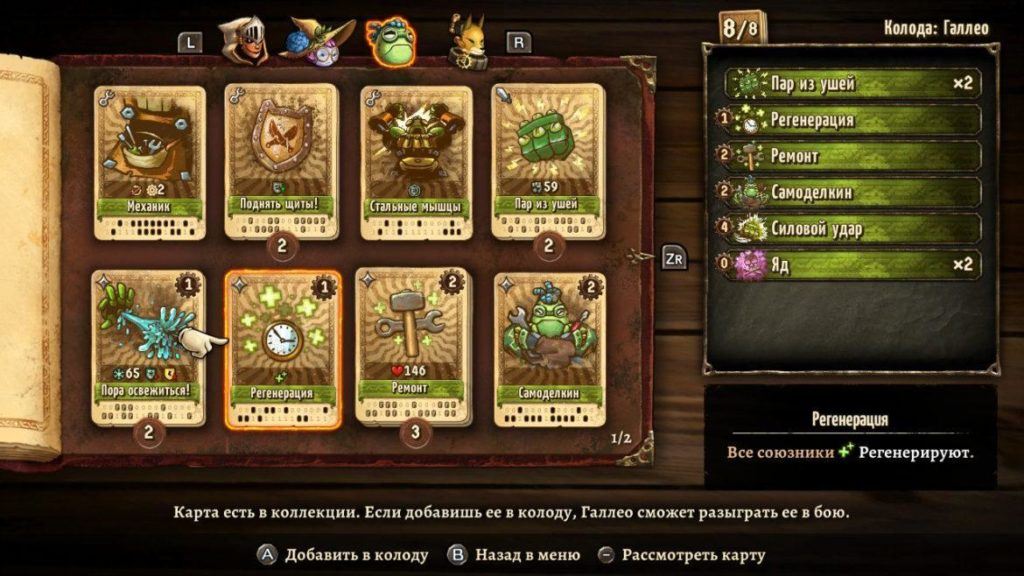 SteamWorld Quest - Средневековая механизация 17