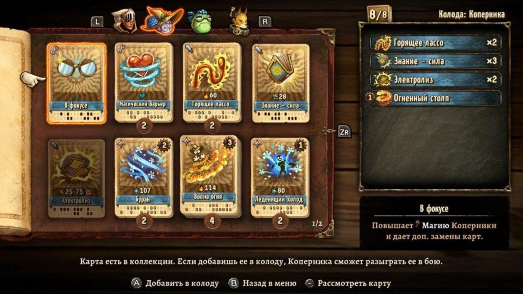 SteamWorld Quest - Средневековая механизация 18
