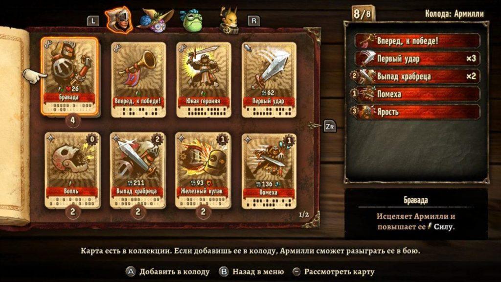 SteamWorld Quest - Средневековая механизация 19