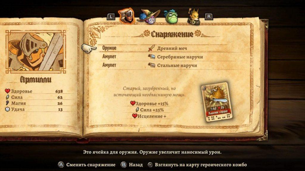 SteamWorld Quest - Средневековая механизация 16