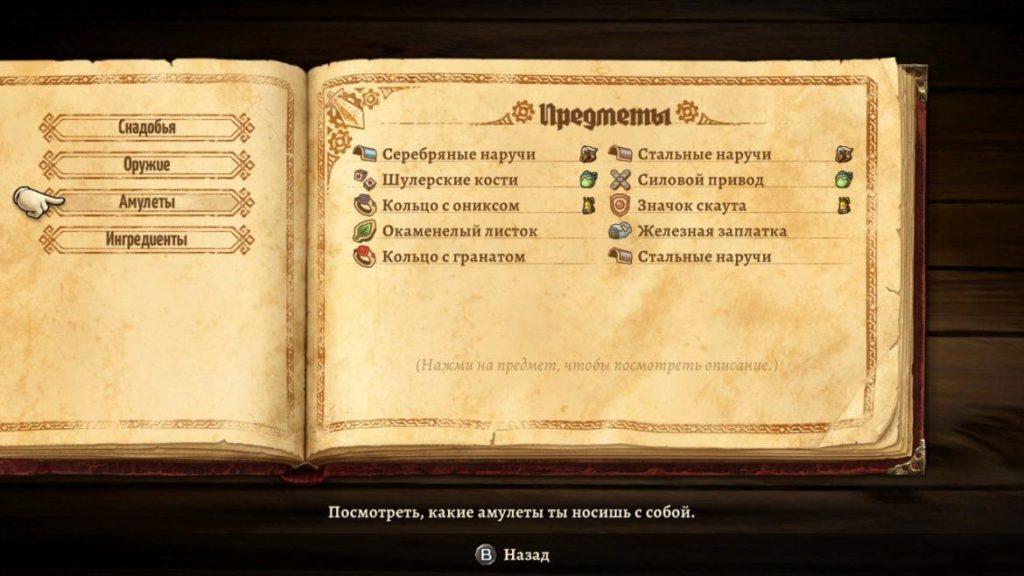 SteamWorld Quest - Средневековая механизация 20