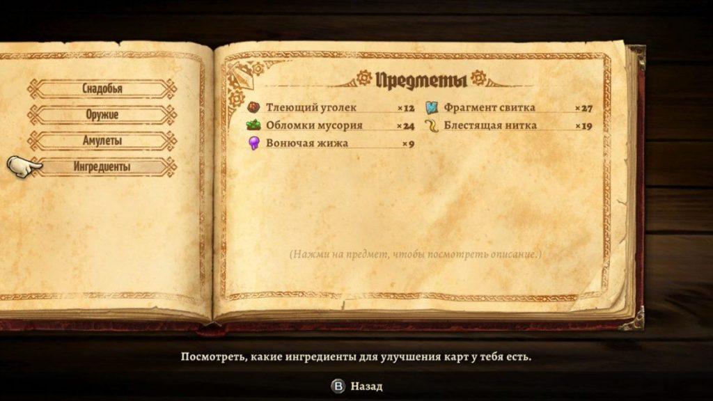 SteamWorld Quest - Средневековая механизация 21