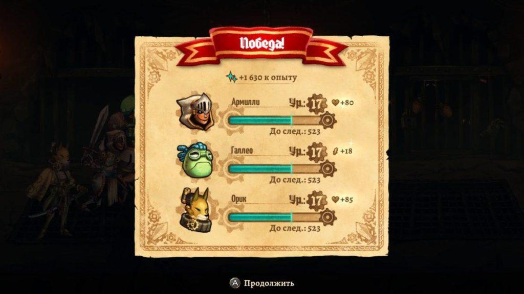 SteamWorld Quest - Средневековая механизация 27