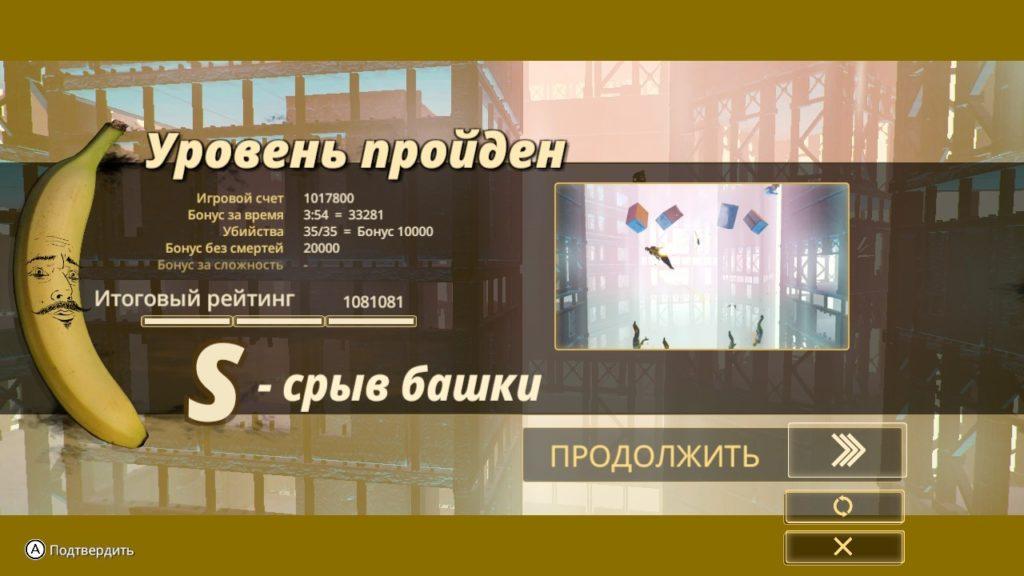 Обзор: My Friend Pedro - Кровавый балет 14