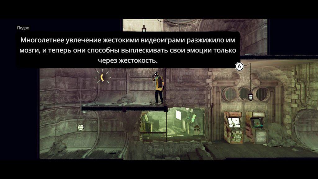 Обзор: My Friend Pedro - Кровавый балет 12