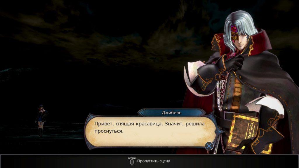 Bloodstained: Ritual of the Night – Konami должно быть стыдно 5