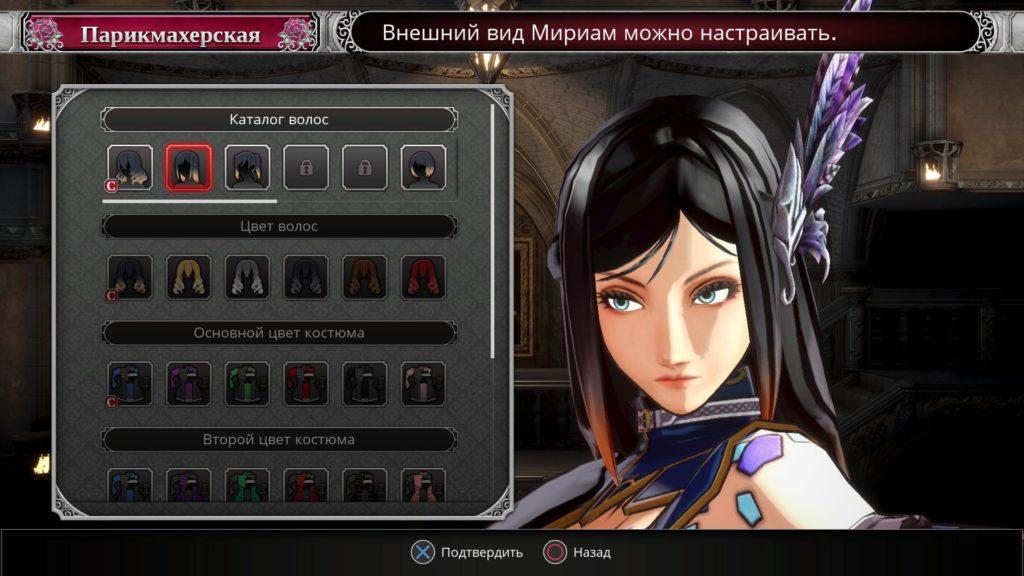 Bloodstained: Ritual of the Night – Konami должно быть стыдно 20