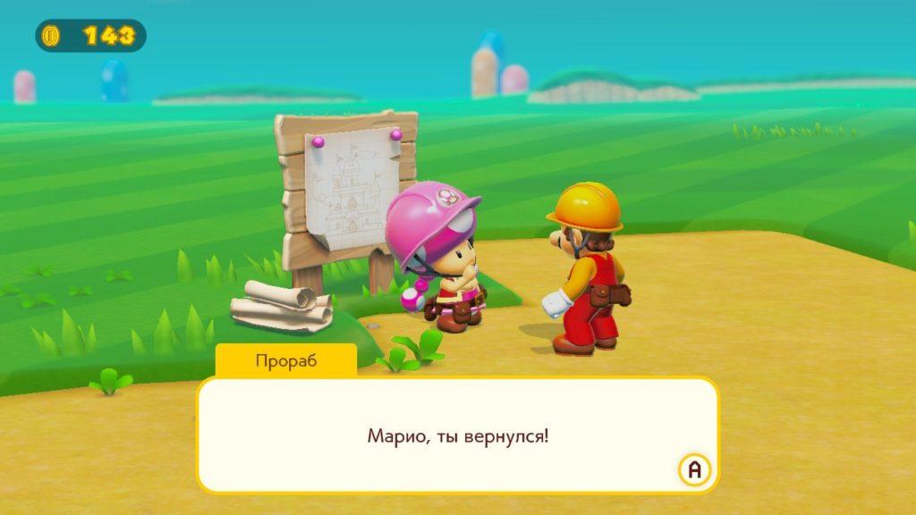 Super Mario Maker 2 - Раб, прораб и голубь 9