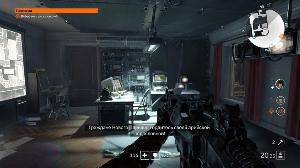 Wolfenstein: Youngblood - Квартет Бласковиц 10
