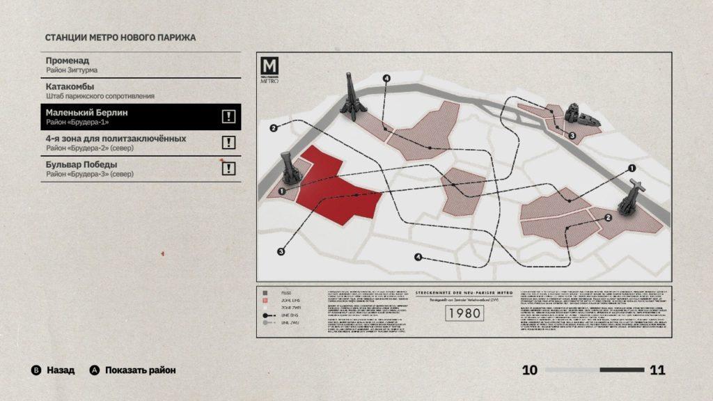 Wolfenstein: Youngblood - Квартет Бласковиц 11