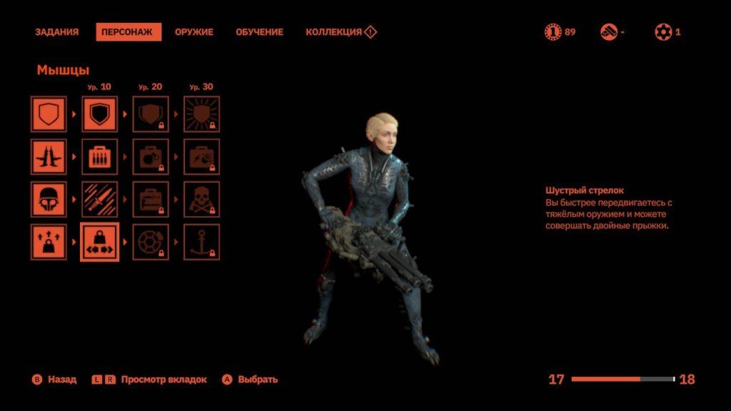 Wolfenstein: Youngblood - Квартет Бласковиц 19