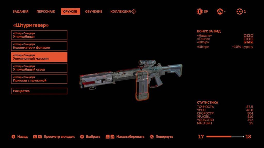 Wolfenstein: Youngblood - Квартет Бласковиц 20