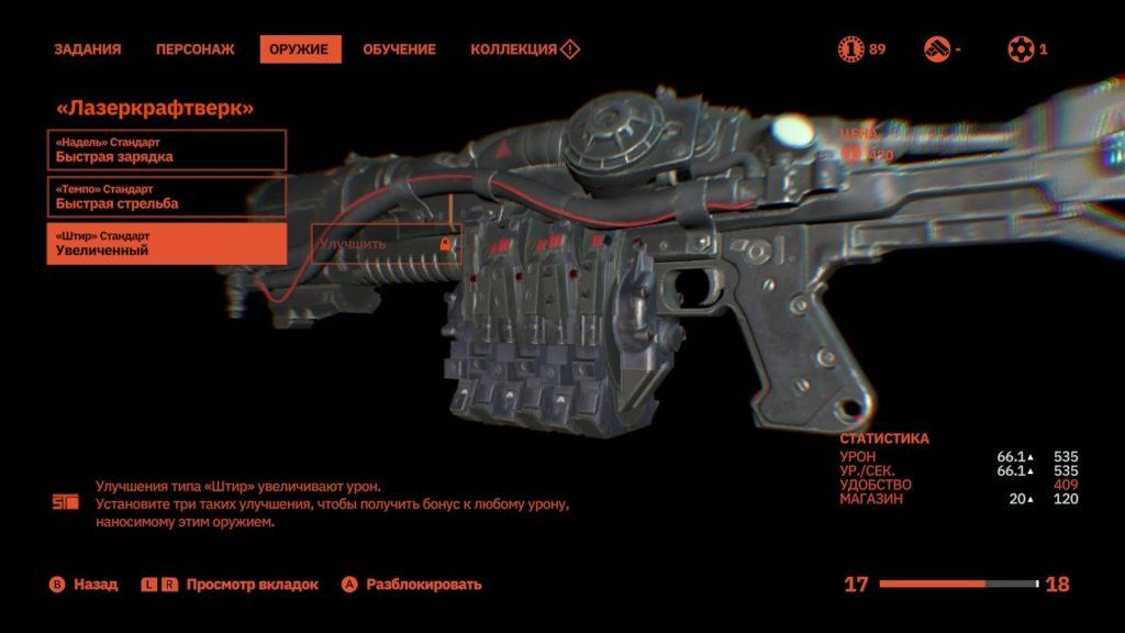 Wolfenstein: Youngblood - Квартет Бласковиц 21