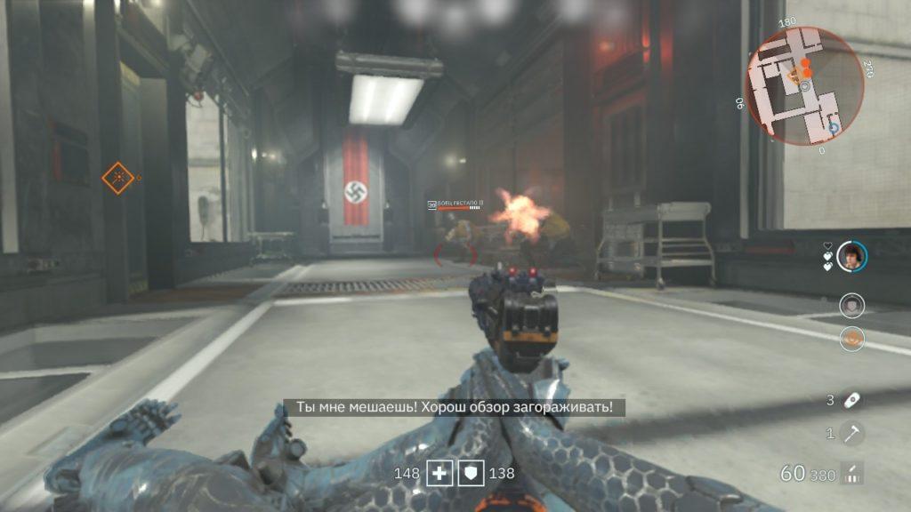 Wolfenstein: Youngblood - Квартет Бласковиц 26