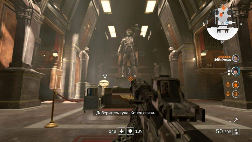Wolfenstein: Youngblood - Квартет Бласковиц 30