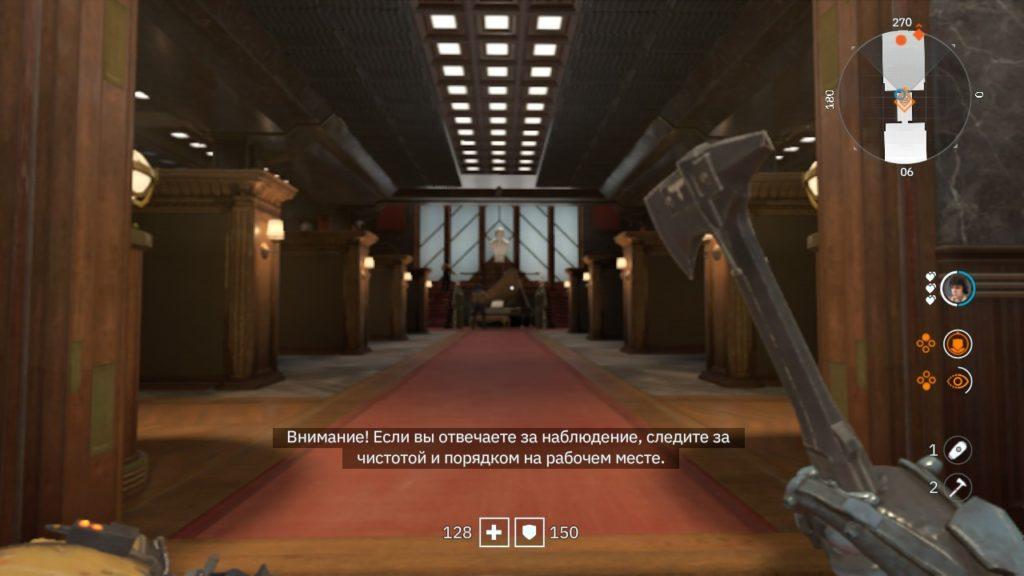 Wolfenstein: Youngblood - Квартет Бласковиц 25