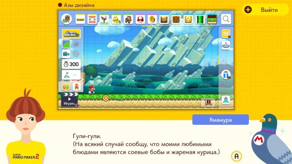 Super Mario Maker 2 - Раб, прораб и голубь 4