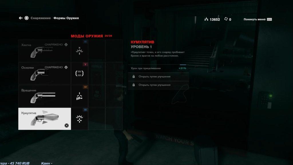 Обзор: Control - Доминируй, властвуй, унижай 4