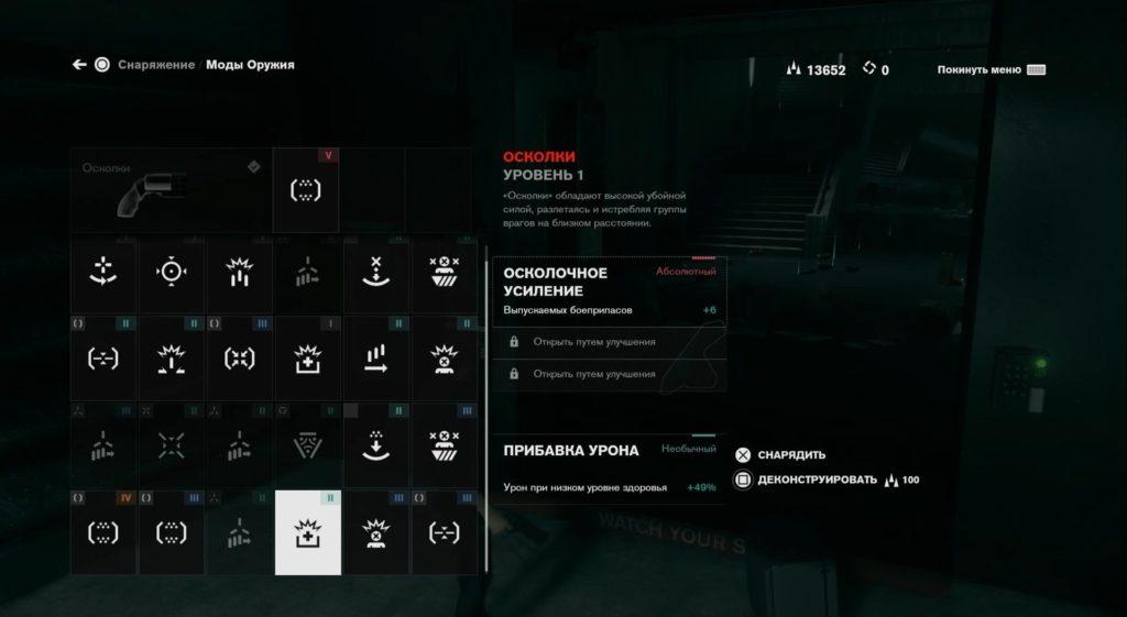 Обзор: Control - Доминируй, властвуй, унижай 6