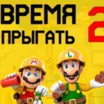 Super Mario Maker 2 - Раб, прораб и голубь 117