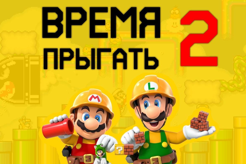 Super Mario Maker 2 - Раб, прораб и голубь 118