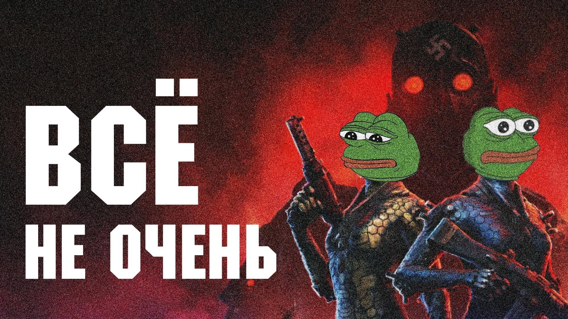 Wolfenstein: Youngblood - Квартет Бласковиц 129