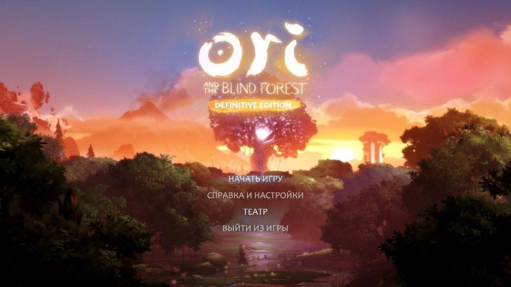Ori and the Blind Forest - Большое приключение маленького героя 3
