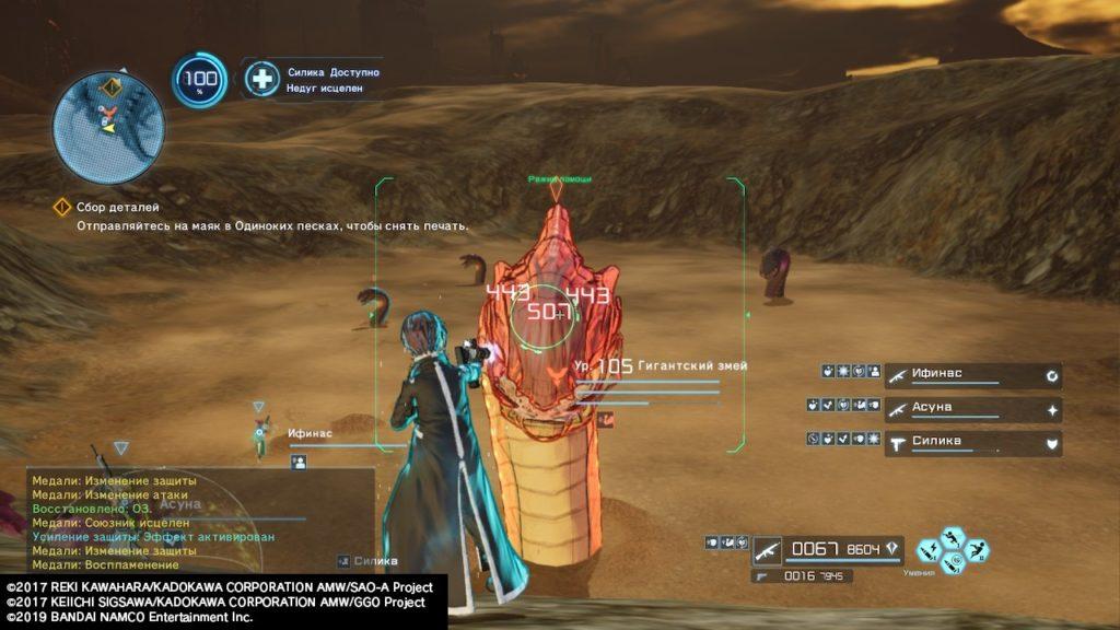 Sword Art Online: Fatal Bullet Complete Edition – Пули, мечи, фансервис 4