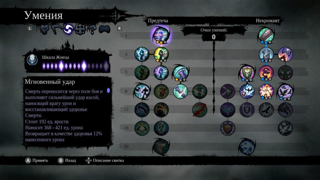 Darksiders II Deathinitive Edition - В ожидании Смерти 25