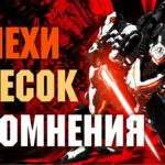 Обзор: Daemon X Machina - Цельнометаллические противоречия 8