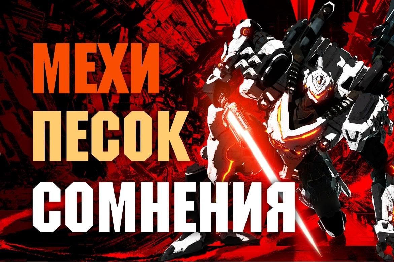 Обзор: Daemon X Machina - Цельнометаллические противоречия 9