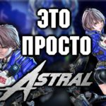 Astral Chain – Мы в ответе за тех, кого приручили 146