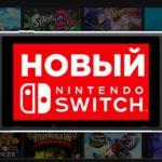 Обзор новой ревизии Nintendo Switch - автономность превыше всего 11
