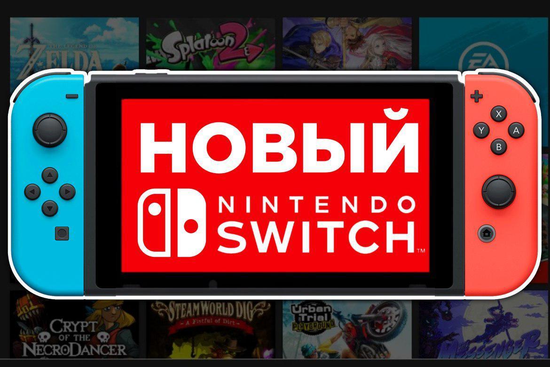 Обзор новой ревизии Nintendo Switch - автономность превыше всего 12