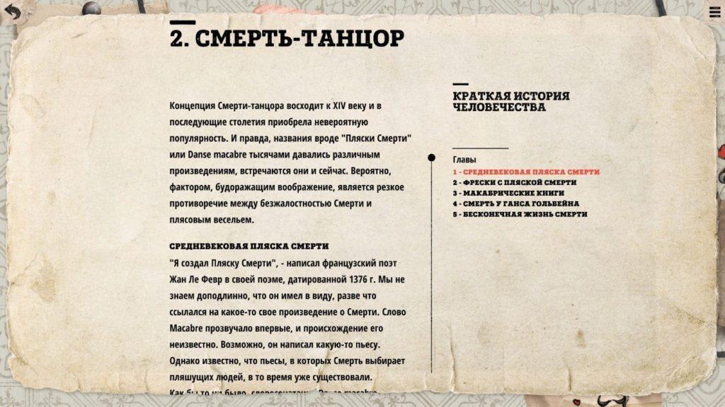 Обзор: Felix The Reaper - Танцы на костях 11