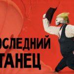 Обзор: Felix The Reaper - Танцы на костях 21