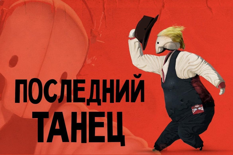 Обзор: Felix The Reaper - Танцы на костях 22