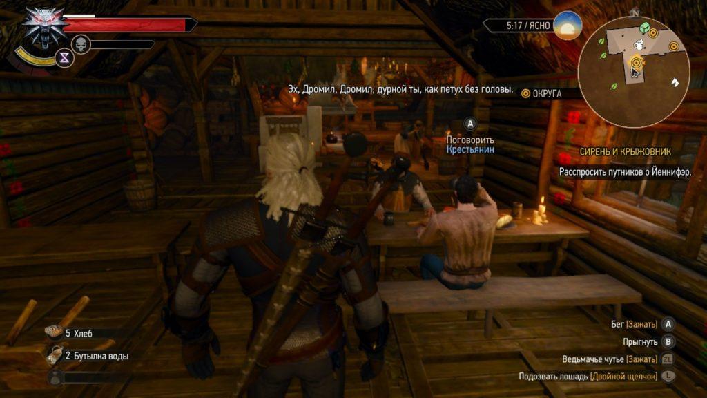 Ведьмак 3: Дикая Охота - Геральт из Ривии покоряет портатив 14