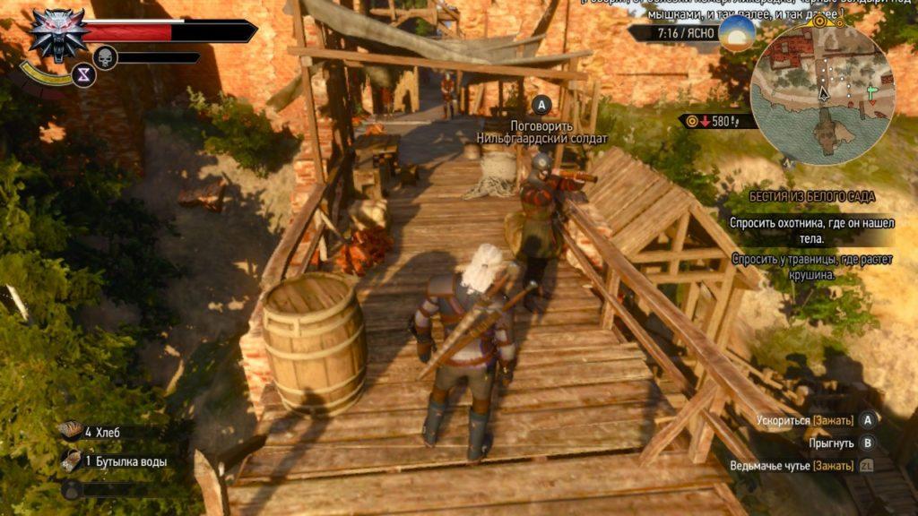 Ведьмак 3: Дикая Охота - Геральт из Ривии покоряет портатив 16
