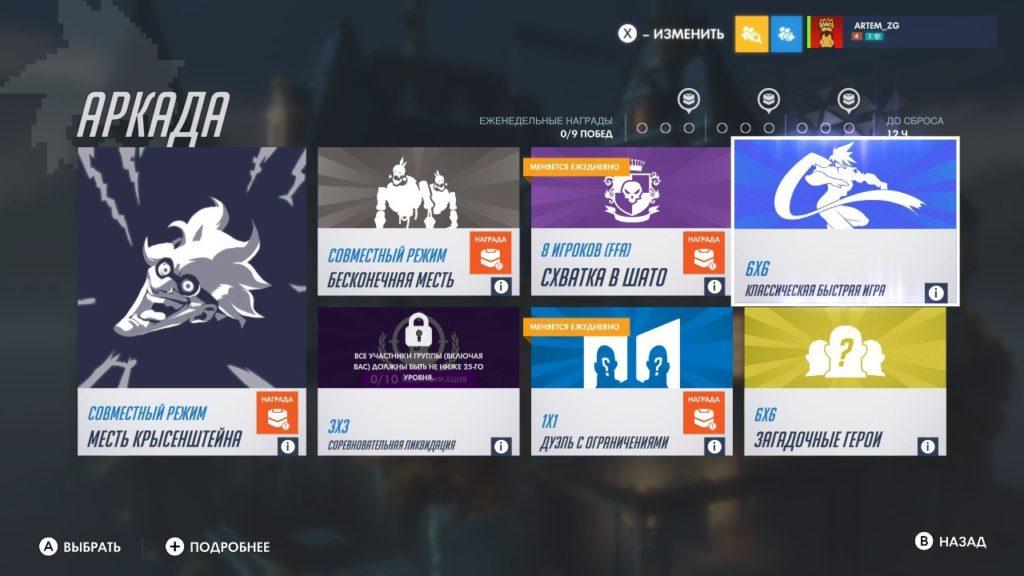 Обзор: Overwatch - Порт без забот 16