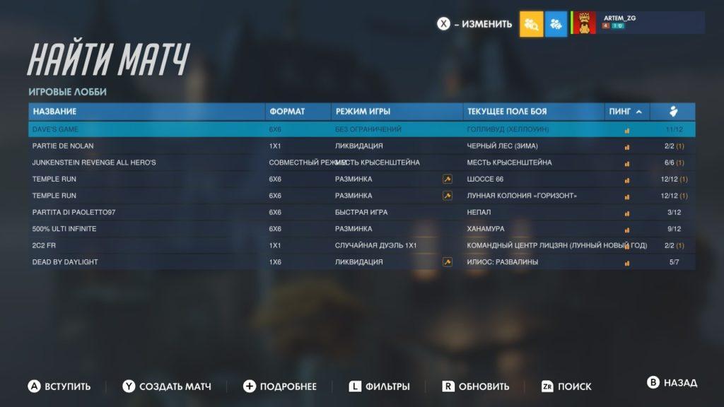 Обзор: Overwatch - Порт без забот 17