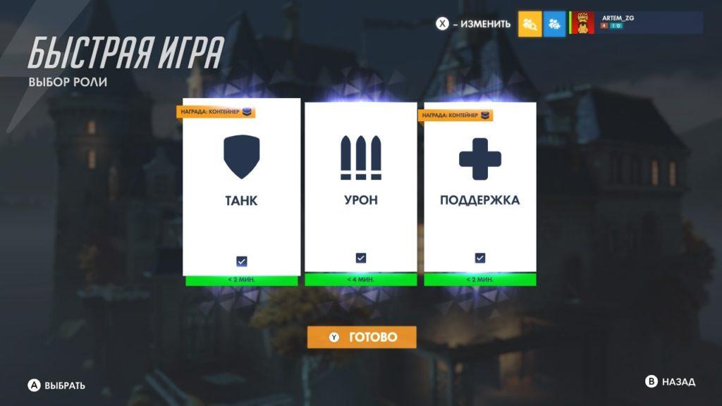 Обзор: Overwatch - Порт без забот 15