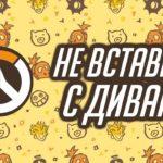Обзор: Overwatch - Порт без забот 34