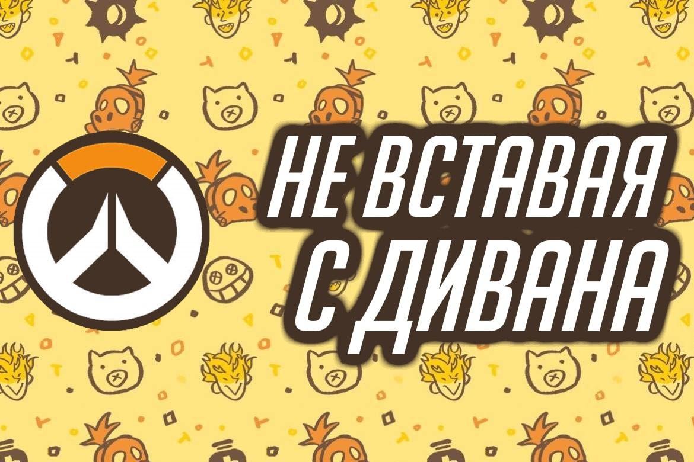 Обзор: Overwatch - Порт без забот 35