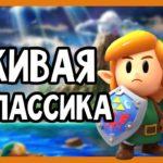 The Legend of Zelda: Link's Awakening – Lego Duplo для взрослых 27