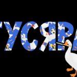 Untitled Goose Game - Домашний питомец Снейка 109