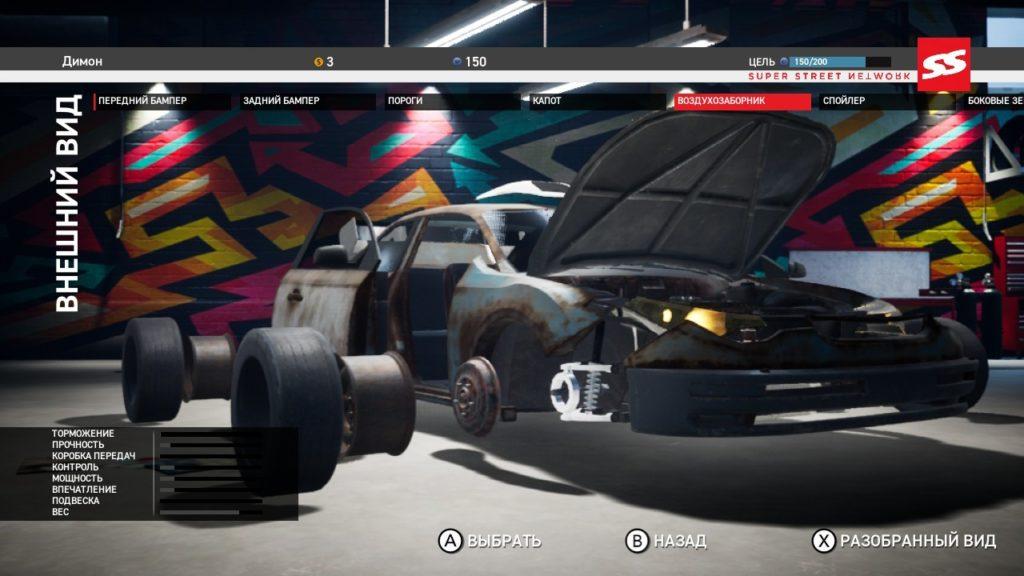 Super Street: Racer - Пособие о том, как из хлама сделать конфетку 1